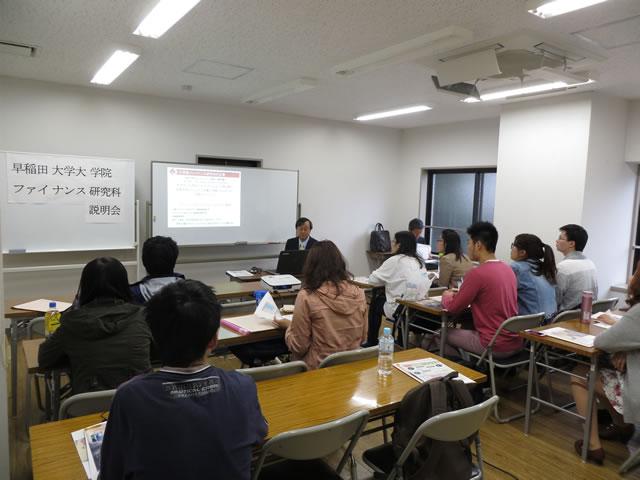 早稲田大学大学院ファイナンス研...